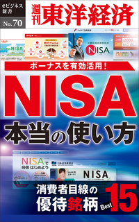NISA 本当の使い方 週刊東洋経済eビジネス新書No.70