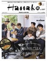 Hanako(ハナコ)2015年10月22日号No.1097