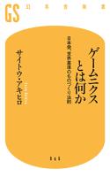 ゲームニクスとは何か日本発、世界基準のものづくり法則