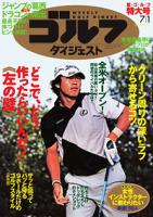 週刊ゴルフダイジェスト2014年7月1日号2014年7月1日号