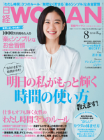 日経ウーマン2014年08月号[雑誌]