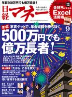 日経マネー2014年09月号[雑誌]