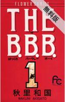 【期間限定無料お試し版】THEB.B.B.(1)