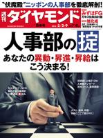 週刊ダイヤモンド15年5月2日・5月9日合併号