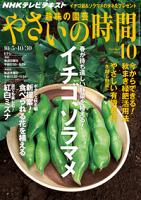 NHK趣味の園芸やさいの時間2014年10月号