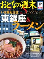 おとなの週末セレクト「いま最も注目!東銀座&ラーメン」〈2014年10月号〉
