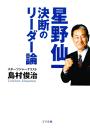 星野仙一決断のリーダー論-【電子書籍】