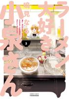 ラーメン大好き小泉さん(3)
