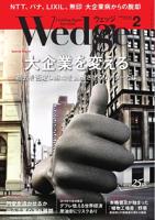 Wedge2015年2月号2015年2月号