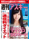 週刊アスキー 2015年 4/7号-【電子書籍】