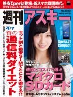 週刊アスキー2015年4/7号