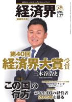 経済界2015年1月27日号2015年1月27日号