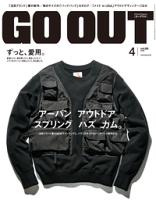 GOOUT2015年4月号Vol.66