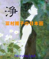 浄冨村隆子の日本画