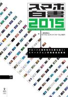 スマホ白書2015グローバル競争時代を勝ち抜く!スマートフォン市場新成長戦略