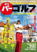 週刊パーゴルフ2015年1月27日号