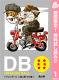 DRAGONBALLカラー版人造人間・セル編1