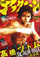 アフタヌーン2015年8月号[2015年6月25日発売]1巻