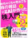 株 入門 アイテム口コミ第10位