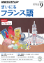 NHKラジオまいにちフランス語2014年9月号