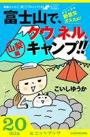 野営女(ヤエージョ)オススメ!富士山で、クウ、ネル、キャンプ!!【山梨編】富嶽三十六(冊)プロジェクト04