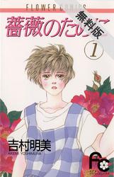 【期間限定無料お試し版】薔薇のために(1)