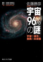 宇宙「96%の謎」 宇宙の誕生と驚異の未来像