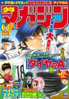 週刊少年マガジン2015年39号[2015年8月26日発売]