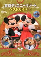 東京ディズニーリゾートベストガイド2014-2015