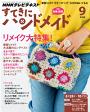 NHKすてきにハンドメイド2014年9月号