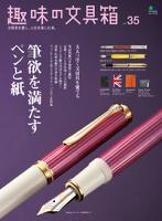 趣味の文具箱Vol.35