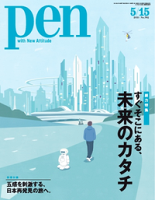 Pen2015年5/15号2015年5/15号