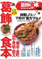 葛飾食本20142014