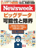 ニューズウィーク日本版2014年9月2日2014年9月2日