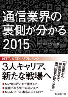 通信業界の裏側が分かる2015(日経BPNextICT選書)