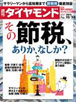 週刊ダイヤモンド15年10月24日号
