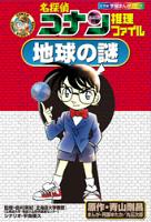 名探偵コナン推理ファイル地球の謎小学館学習まんがシリーズ