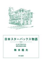 日本スターバックス物語はじめて明かされる個性派集団の挑戦