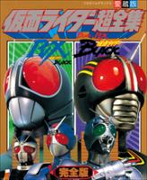仮面ライダーBLACK・RX超全集完全版