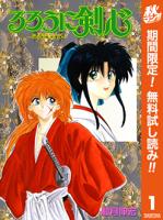 るろうに剣心ー明治剣客浪漫譚ーカラー版1
