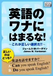 <p class=book_title>英語のワナにはまるな!</p>