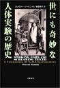 世にも奇妙な人体実験の歴史-【電子書籍】