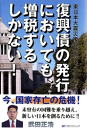 復興債の発行においても、増税するしかない!! : 東日本大震災復興財源についての考察-【電子書籍】