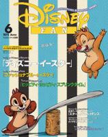 ディズニーファン2015年6月号