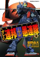 機動戦士ガンダムオレら連邦愚連隊(3)