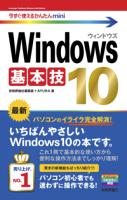 今すぐ使えるかんたんminiWindows10基本技