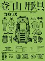 登山用具2015基礎知識と選び方&最新カタログ