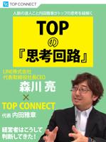 TOPの『思考回路』LINE株式会社代表取締役社長CEO森川亮×TOPCONNECT