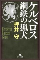 ケルベロス鋼鉄の猟犬