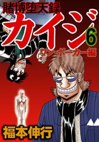 賭博堕天録カイジワン・ポーカー編6